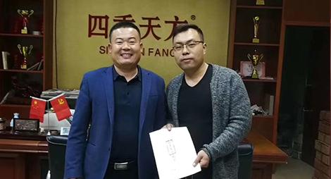 热烈恭喜泰安山口镇杜老板成功签约四季天方包子