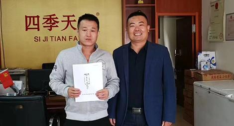热烈恭喜济宁市区孙老板成功加入四季天方包子