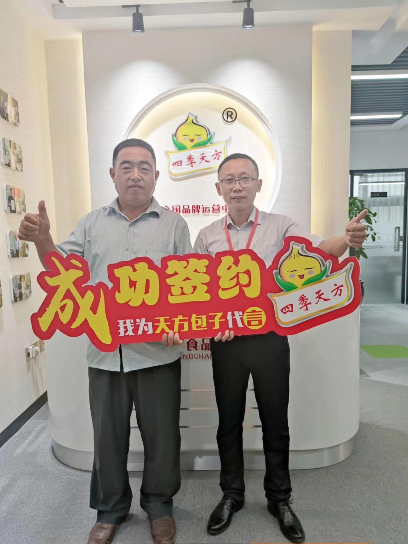 热烈恭喜济南济阳区王老板成功签约四季天方包子