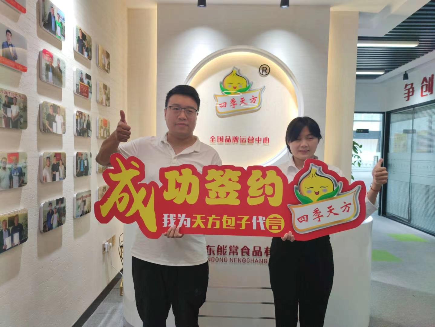 祝贺恭喜邢台南和骆老板-家成功签约四季 天方