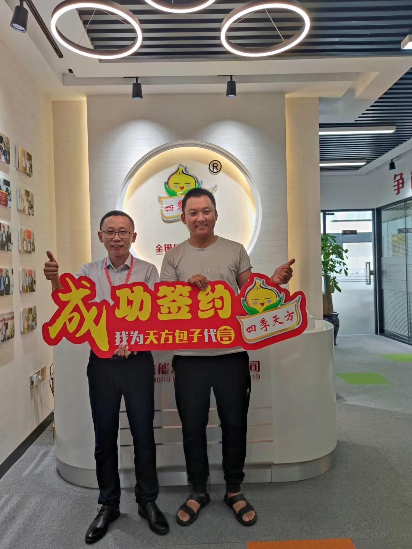 热烈恭喜泰安肥城尹老板家成功签约四季天方