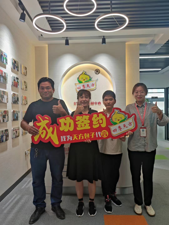 热烈恭喜青岛开发区张老板一家成功签约四季天方包子