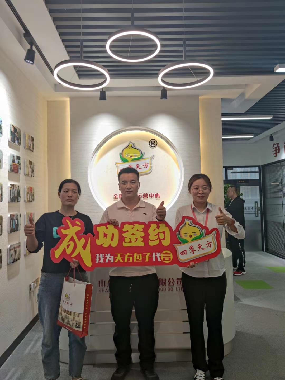 热烈恭喜河北邯郸永年聂老板-家成功签约四季天方包子