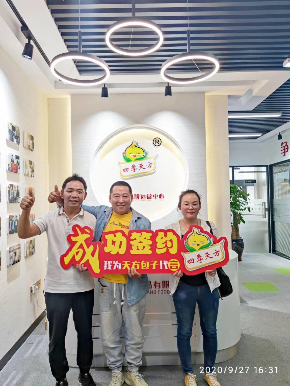 恭喜李先生成功签约成为曲阜代理商加入四季天方