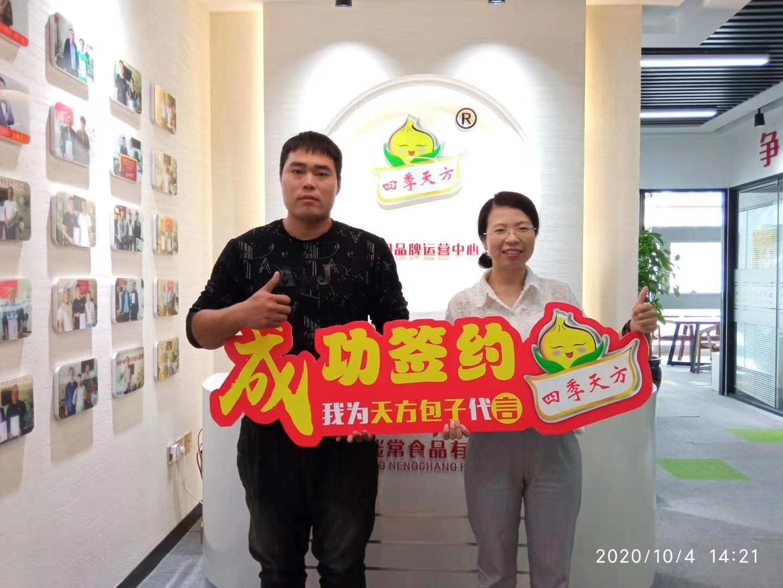 祝贺河北邯郸再增一店恭喜邯郸彭老板成功加入四季天方
